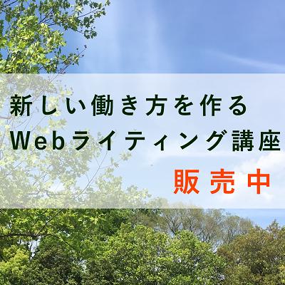 note_新しい働き方を作るWebライティング講座
