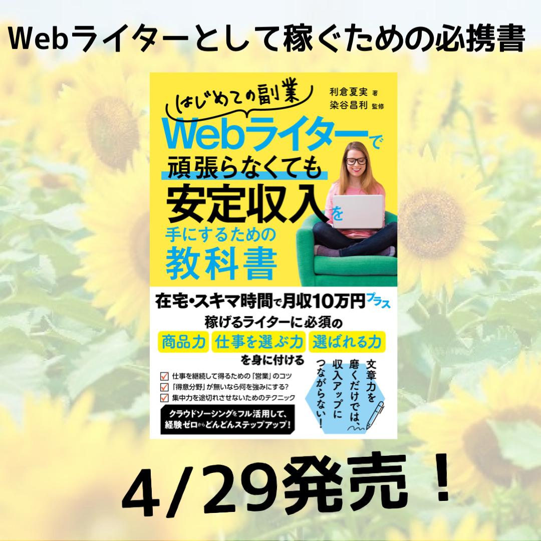 副業Webライター本